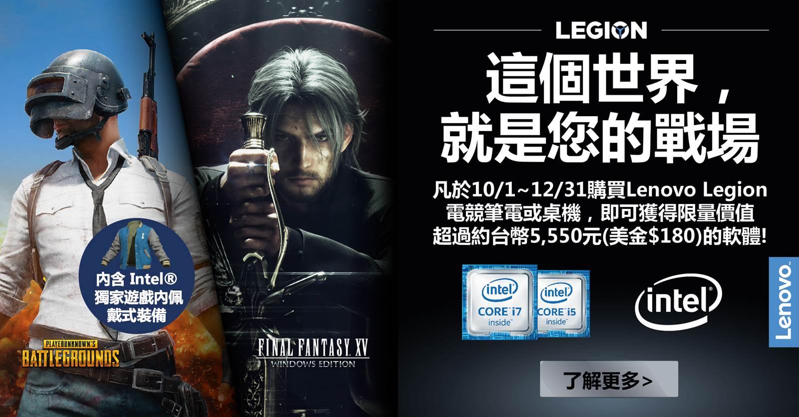 LEGION-X-INTEL-GameCode-Taiwan