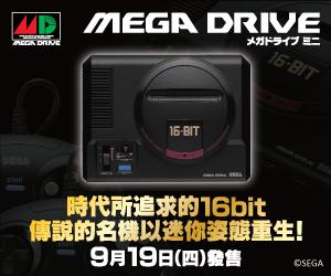 Megadrive-Mini-youtube-banner-300-x-250px (1)