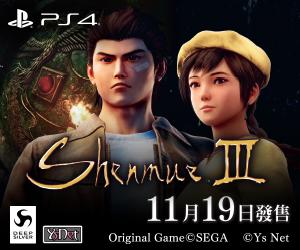 Shenmue-III-YouTube-Banner-300-x-250 (1)